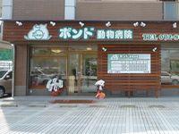 ボンド動物病院 大阪府寝屋川市にある動物病院で、飼い主様と動物、そして獣医師、それぞれ の絆(ボンド)を大切にし、動物の健康管理に取り組まれております。犬の行動問題など行動学にも詳しく、薬を使用した薬物治療も行っている病院です。