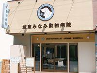 城東みなみ動物病院 地下鉄深江橋駅から徒歩1分の場所にある病院です。病気はもちろんのこと、しつけや飼い方まで親身に飼い主様と一緒になって考え対応されています。