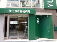 ゆうなぎ動物病院 大阪市港区夕凪にある動物病院です。飼い主様に親しみやすく、ペットに優しい、暖かい雰囲気の動物病院です。年中無休で土日祝も診療してます。動物の診療だけでなく、ペットホテルやパピークラス、トリミングもご提供しています。